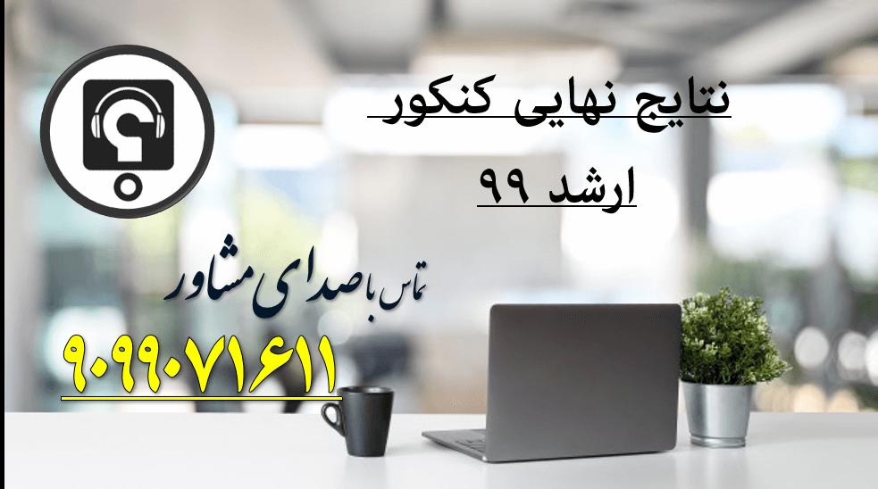 نتایج نهایی کنکور ارشد وزارت بهداشت ۹۹ اعلام شد + راهنمای مشاهده نتایج