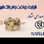 شرایط دریافت وام دانشجویی بانک شهر1399-1400