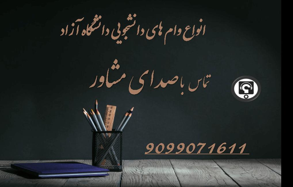 انواع وام های دانشجویی دانشگاه آزاد 99-1400