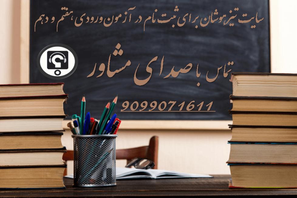 سایت تیزهوشان برای ثبت نام درآزمون ورودی هفتم و دهم 1400-1401