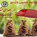 شرایط دریافت وام دانشجویی بانک مهر 1399-1400