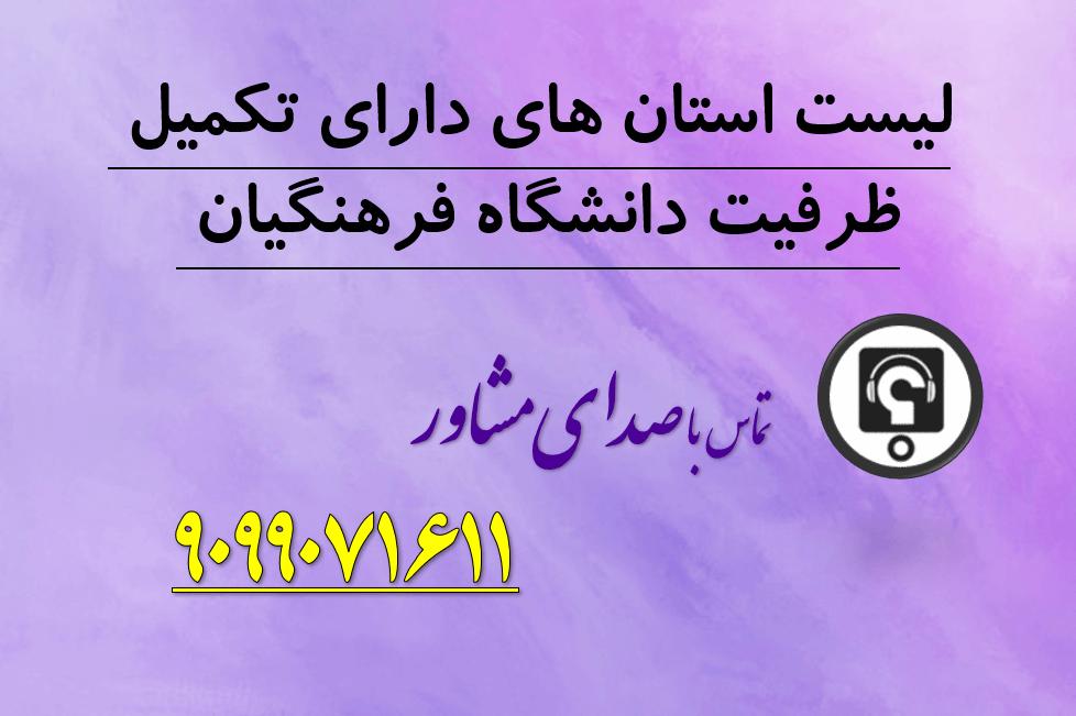 لیست استان های دارای تکمیل ظرفیت دانشگاه فرهنگیان 99