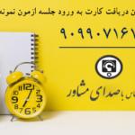 شرایط ثبت نام مدارس نمونه دولتی در پایه نهم 1400