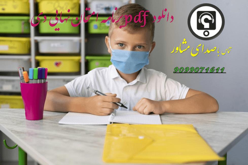 دانلود pdf برنامه امتحان نهایی دی 99-1400