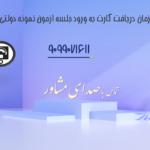 هزینه ثبت نام مدارس نمونه دولتی 1400
