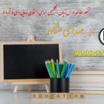 نحوه مطالعه درس زبان انگلیسی برای امتحان نهایی دی و خرداد ماه 99 - 1400