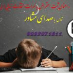 راهنمای ثبت اعتراض به نمرات امتحانات نهایی دی ماه 99