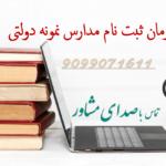 زمان ثبت نام مدارس نمونه دولتی 1400-1401