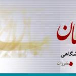 education.cfu.ac.ir | لینک ورود به سامانه گلستان فرهنگیان