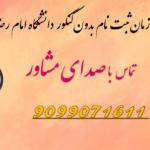 زمان ثبت نام بدون کنکور دانشگاه امام رضا مشهد 99 - 1400