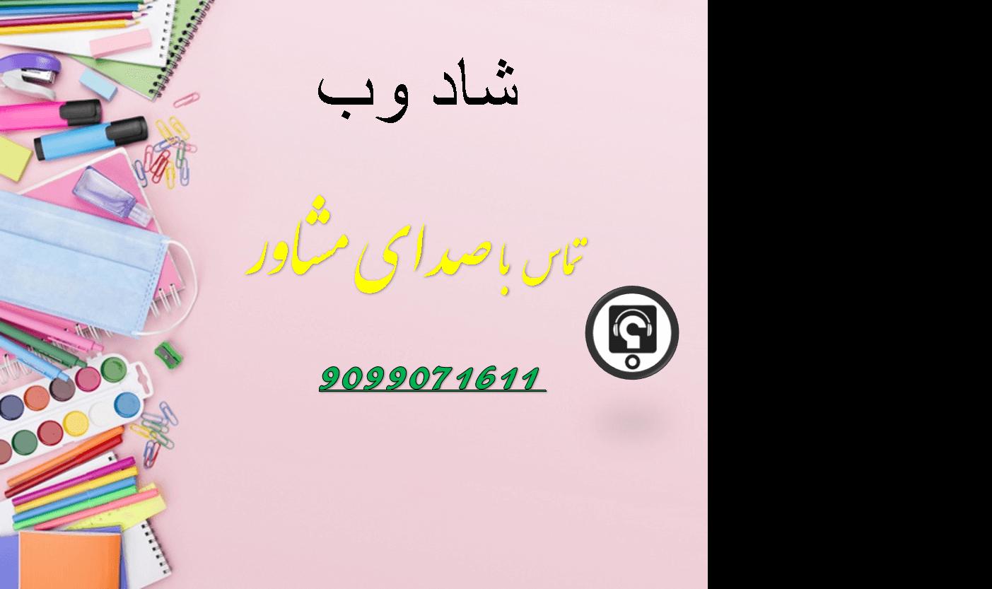web shad شاد وب   نسخه تحت وب برنامه شاد