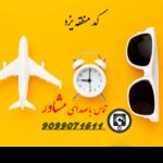کد منطقه یزد - اخد کد مناطق تحصیلی یزد