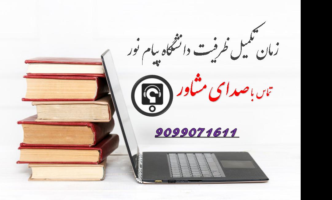 زمان تکمیل ظرفیت دانشگاه پیام نور 1400