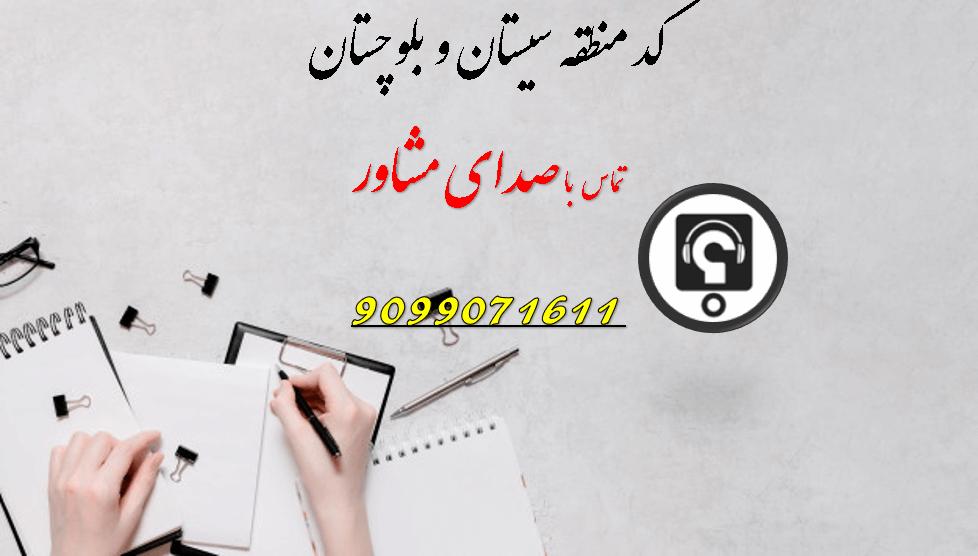 کد منطقه سیستان و بلوچستان – اخذ کد مناطق تحصیلی سیستان و بلوچستان