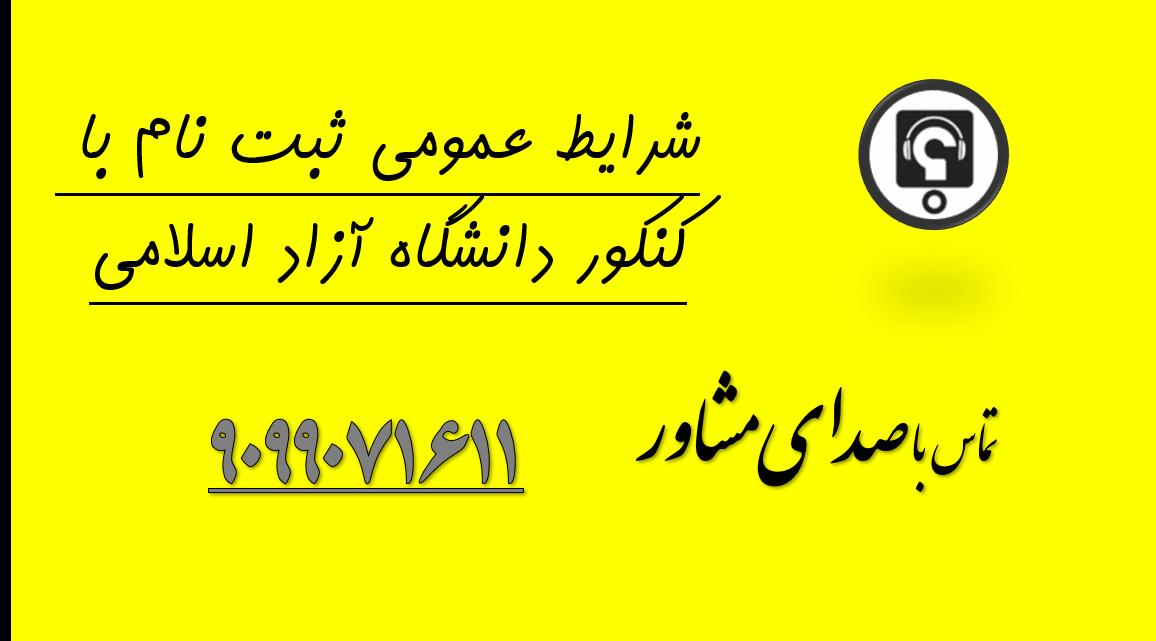 شرایط عمومی ثبت نام با کنکور دانشگاه آزاد اسلامی سال 1400