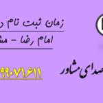 زمان ثبت نام دانشگاه امام رضا - مشهد 1400 - تاریخ دقیق