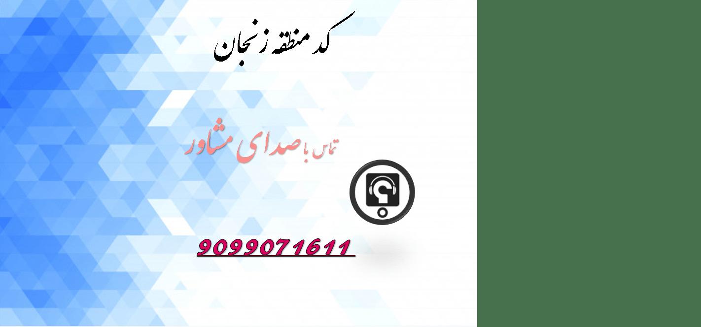 کد منطقه زنجان – اخذ کد مناطق تحصیلی زنجان