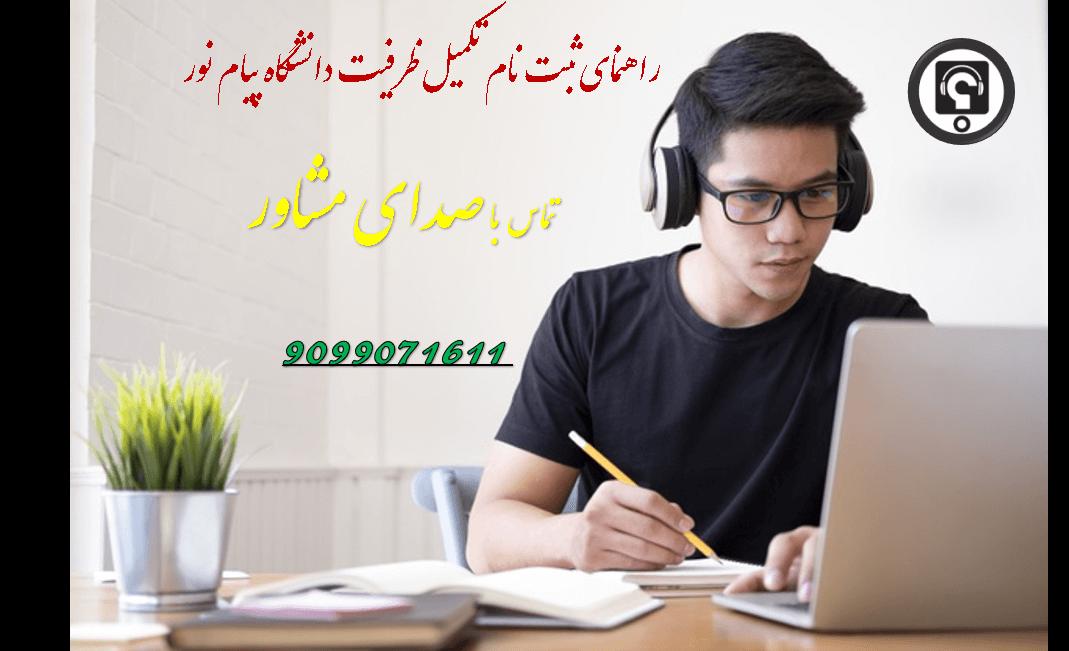 راهنمای ثبت نام تکمیل ظرفیت دانشگاه پیام نور 1400