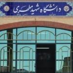 معافیت تحصیل در دانشگاه شهید مطهری 1400