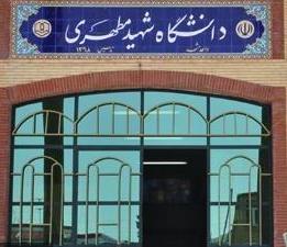 شرایط ثبت نام دانشگاه شهید مطهری سال 1400