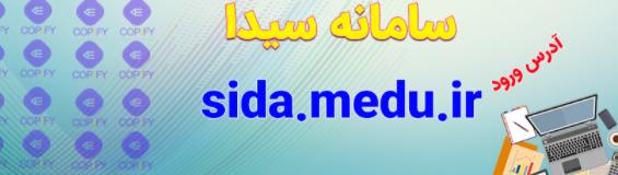 راهنمای دریافت کارنامه دانش آموزی از سایت سیدا