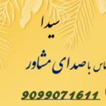 نحوه ورود به سایت سیدا دانشگاه آزاد اسلامی - آموزش تصویری