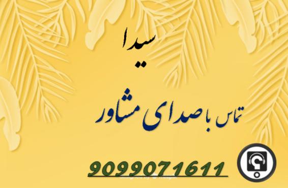 نحوه ورود به سایت سیدا دانشگاه آزاد اسلامی