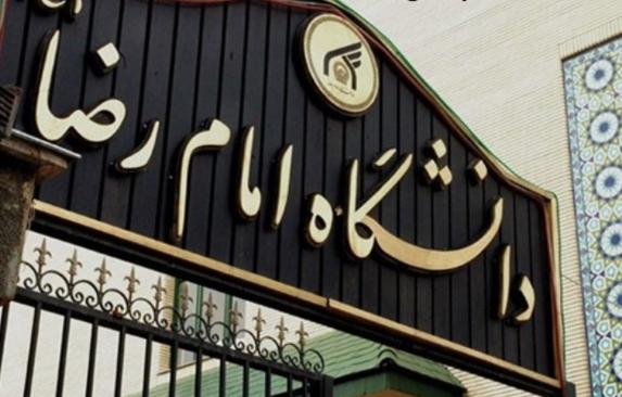 شرط معدل لازم دانشگاه امام رضا - مشهد در سال 1400
