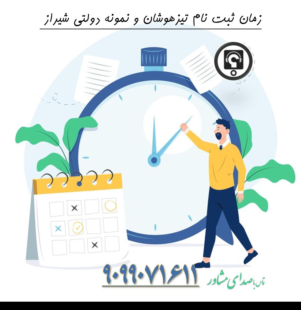 زمان ثبت نام تیزهوشان و نمونه دولتی شیراز 1400 – 1401