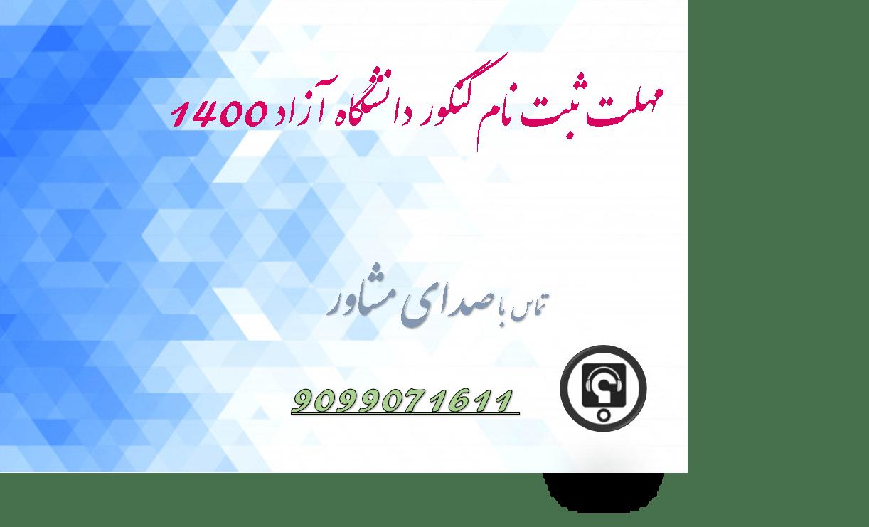 مهلت ثبت نام کنکور دانشگاه آزاد 1400
