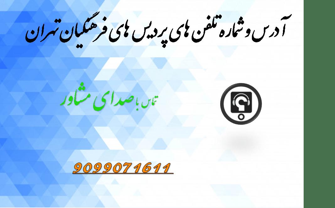 آدرس و شماره تلفن های پردیس های فرهنگیان تهران