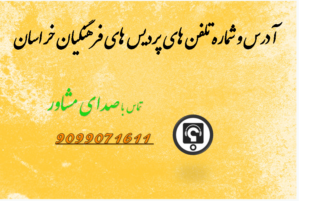آدرس و شماره تلفن های پردیس های فرهنگیان خراسان