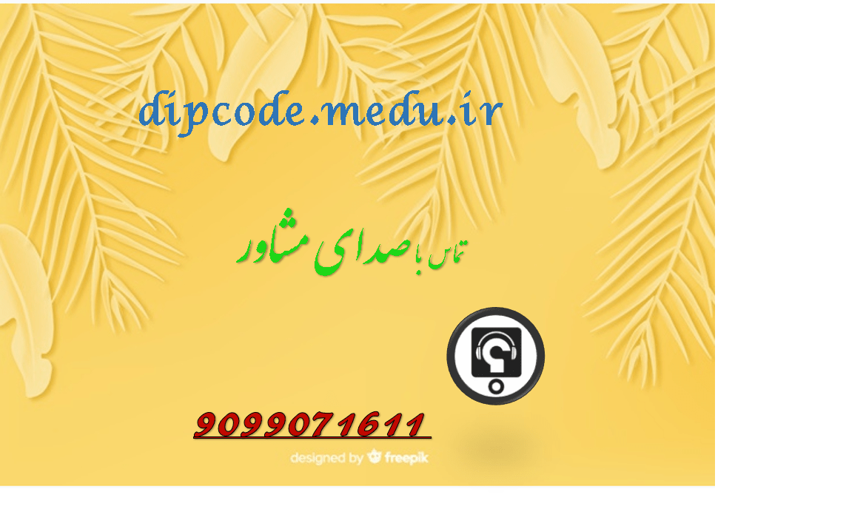dipcode.medu.ir