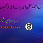 آدرس و شماره تلفن های پردیس های فرهنگیان اردبیل