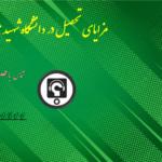 مزایای تحصیل در دانشگاه شهید مطهری 1400