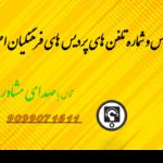 آدرس و شماره تلفن های پردیس های فرهنگیان اصفهان