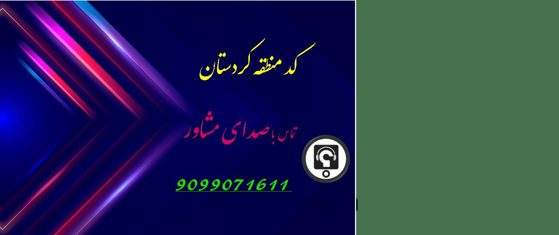 کد منطقه کردستان – اخذ کد مناطق تحصیلی سنندج