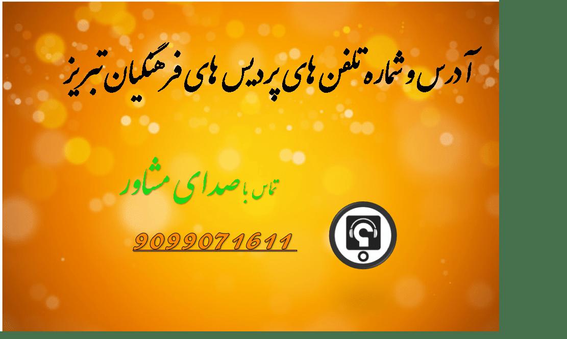 آدرس و شماره تلفن های پردیس های فرهنگیان تبریز