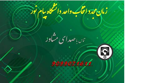 زمان مجدد انتخاب واحد دانشگاه پیام نور 1400