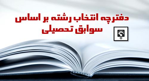 دفترچه انتخاب رشته بر اساس سوابق تحصیلی 1400