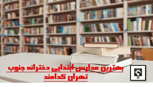 بهترین مدارس ابتدایی دخترانه جنوب تهران کدامند