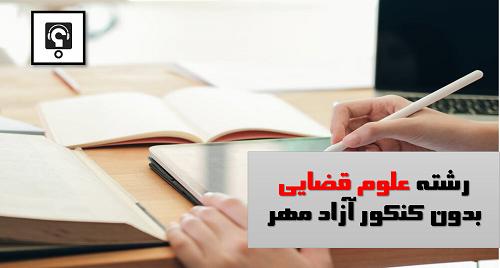 رشته علوم قضایی بدون کنکور آزاد 1400 مهر