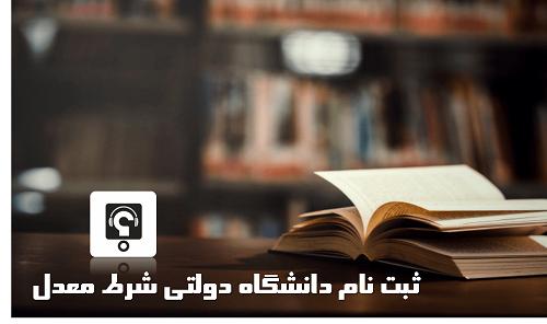 ثبت نام دانشگاه دولتی شرط معدل 1400