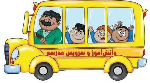 sns.tehranedu.ir | سامانه هوشمند ثبت نام سرویس مدارس تهران